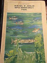 Сабанєєв Л. П. Життя і ловля прісноводних риб. К., 1976. 1970