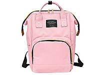Рюкзак для мам і дитячих речей Living  Світло Рожевий