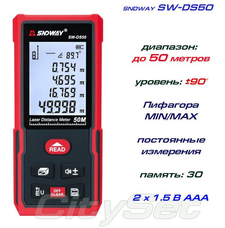 SNDWAY SW-DS50 лазерная рулетка до 50 метров