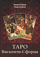 Книга Таро Висконти-Сфорца. Клеймор О., Клеймор Л., фото 1
