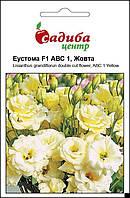 Семена Эустома ABC 1 F1 желтая 10 шт, Pan American