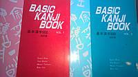 Basic Kanji Book, Volume 1 , 2
