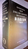 "Kenkyusha""s New Japanese-English Dictionary. 1980.   2476ст."
