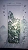 Вурдов А. М. - Японский для души. Кандзявые эссе.