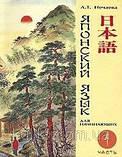 Л. Т. Нечаева Японский язык для начинающих в 2-х томах + 2 CD, фото 2