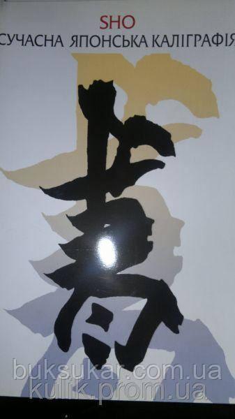 Сучасна японська каліграфія І. Бондаренко