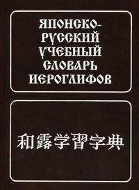 Японсько-російський навчальний словник ієрогліфів. (Близько 5000 иерог. ),
