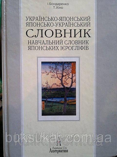Японсько-український, українсько-японський словник