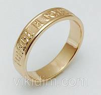 Кольцо Спаси и Сохрани, размер 16, 18, 19, 20, 21, 22 ювелирная бижутерия