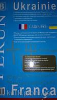 """""""Larousse"""" французько-український словник. Українсько-французький словник (2011)"""