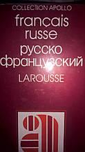 Français russe Російсько Французсзкий larousse