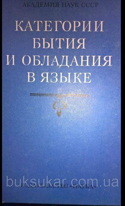 Категории бытия и обладания в языке.