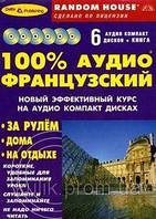 Книга: 100% АУДИО Французский  книга + 6 CD