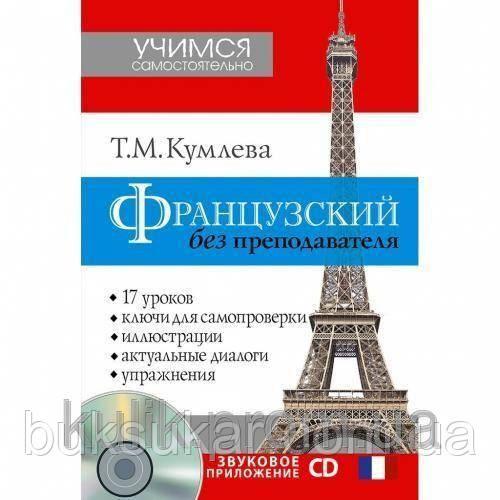 Кумлева Т. М., Французький без викладача (+ CD)