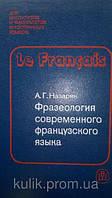 Назарян А. Г. Фразеология современного французского языка.
