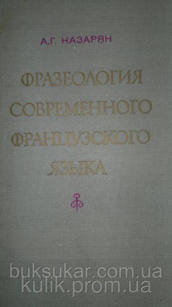 Назарян, А. Г. Фразеология современного французского языка.