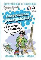 Самоучитель французского в комиксах и диалогах - Солнцева Л. В.
