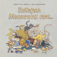 Детская книга Потерял Мышонок сон...Для детей от 1 года