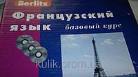 Французский язык. Базовый курс. 24 урока. Книга и 3 ауди�