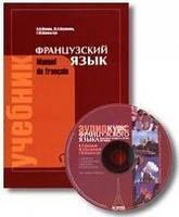 Французский язык. Учебник для I курса институтов и факультетов иностранных языков + CD-ROM