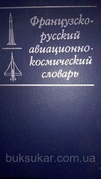 Французско-русский авиационно-космический словарь.