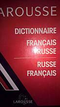 Французько-російська та російсько-французький словник