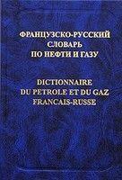 Французско-русский словарь по нефти и газу