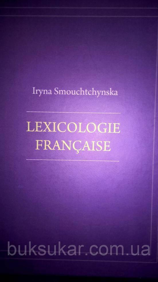 Французька лексикологія (Навчальний посібник).