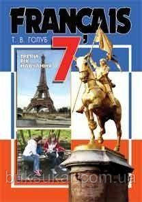 Французька мова, 7 клас (3 рік навчання), Голуб Т. В…