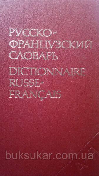 Щерба Л. В., Матусевич М. И. Русско-французский словарь. 50000 слов.