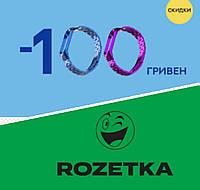 Розетка Rozetka - скидка-100 грн на товар магазина Rozetka