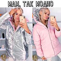 Женская двухсторонняя курточка плащевка и фольга