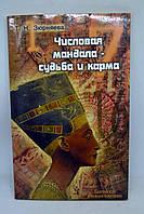"""Книга: """"Числовая мандала - судьба и карма"""""""