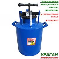Автоклав бытовой ( Харьков синий ) 30л Винт
