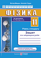 Тетрадь для лабораторных работ Пiдручники i посiбники Физика 11 класс Уровень стандарта по программе Локтева