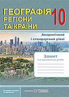 Тетрадь для практических работ Пiдручники i посiбники География 10 класс
