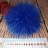 Помпон хутра (песець) синій, індиго