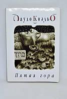 "Книга: Пауло Коэльо, ""Пятая гора"", роман"