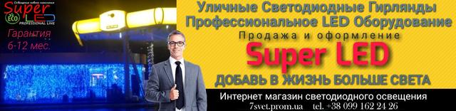 интерент магазин профессиональных гирлянд