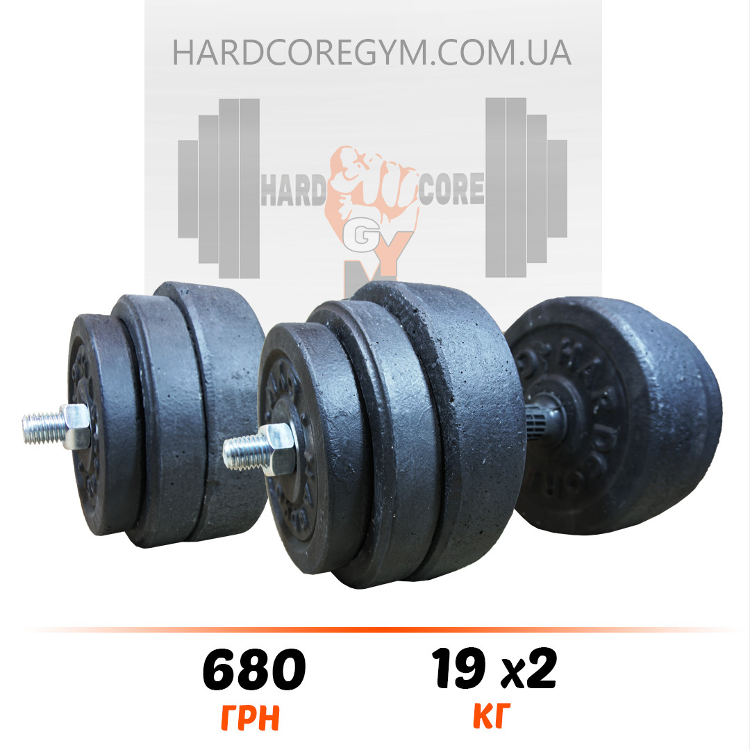 Гантелі 2х19 кг