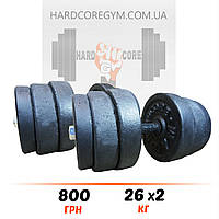 Гантелі 2х26 кг