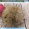 Помпон хутряний энот натуральний