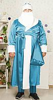 Новогодний костюм Дед мороз голубой