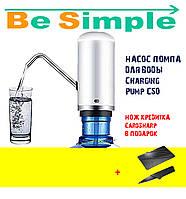 Автоматический насос-помпа для бутылированной воды Charging pump c60 УЦЕНКА