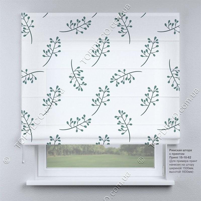Римская фото штора Прованс. Бесплатная доставка. Инд.размер. Гарантия. Арт. 15-10-62