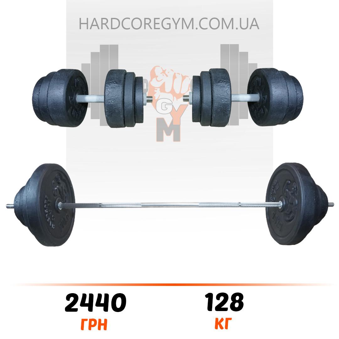 Штанга (1,8 м) та гантелі (45 см)   128 кг