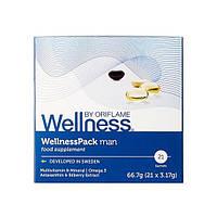 Витамины для мужчин Вэлнэс Пэк для мужчин Oriflame 21 пакет/21 день (1 пакет - 4капсулы)