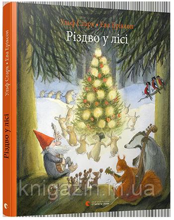 Книга Різдво у лісі Для дітей від 5 років