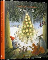 Книга Різдво у лісі Для дітей від 5 років, фото 1
