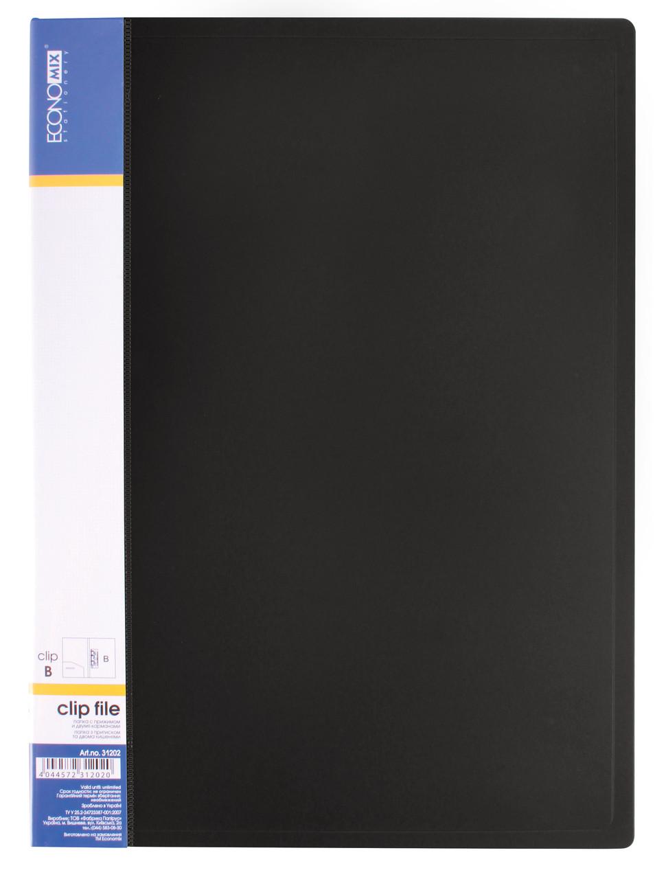 Папка А4 с боковым притиском Economix CLIP B, черная E31202-01